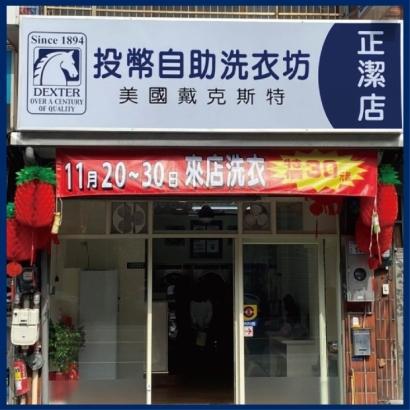 正潔店-01.jpg