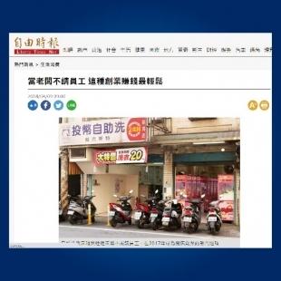 自由時報-01.jpg