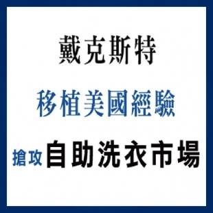 雜誌報導-01.jpg